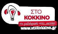 ΣΤΟ ΚΟΚΚΙΝΟ