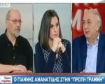 """Ο Υφυπουργός Εξωτερικών Γιάννης Αμανατίδης στην Πρωινή Ενημερωτική Εκπομπή """"Πρώτη Γραμμή"""""""