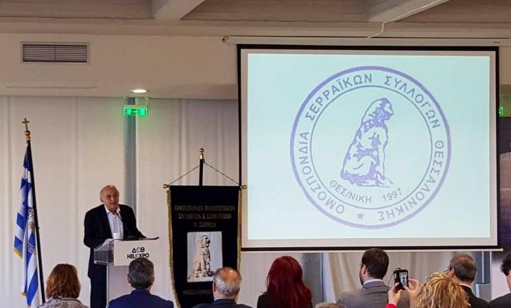 Περήφανος για την καταγωγή μου, στο Β´ Πανσερραικό Συνέδριο Πολιτιστικών Συλλόγων και Φορέων, στη Θεσσαλονίκη.