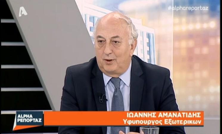 Ο Υφυπουργός Εξωτερικών Γιάννης Αμανατίδης στον τηλεοπτικό σταθμό Alpha 11 Οκτωβρίου 2017