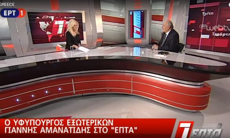 """Ο Υφυπουργός Εξωτερικών Γιάννης Αμανατίδης στην εκπομπή της ΕΡΤ1 """"Επτά"""" - 24 Φεβρουαρίου 2018"""