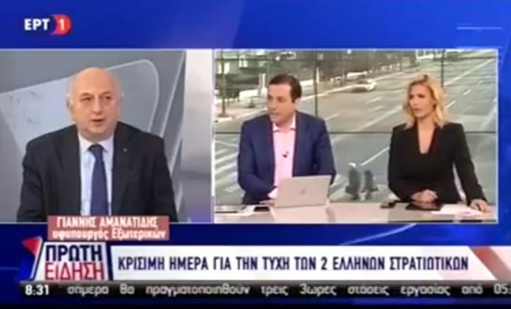 """Ο Υφυπουργός Εξωτερικών Γιάννης Αμανατίδης στην """"Πρώτη Είδηση"""" της ΕΡΤ1 - 5 Μαρτίου 2018"""