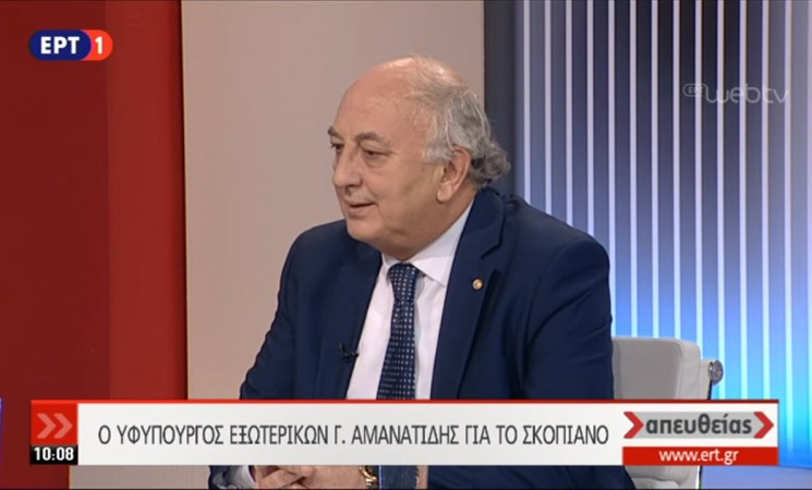 Ο Υφυπουργός Εξωτερικών Γιάννης Αμανατίδης στην ΕΡΤ1 - 18 Μαΐου 2018