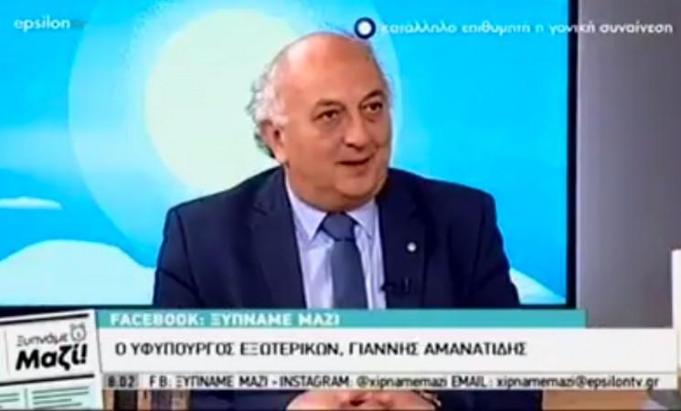 Ο Υφυπουργός Εξωτερικών Γιάννης Αμανατίδης στο Epsilon TV - 08 Μαΐου 2018
