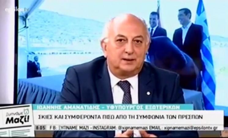 Ο Υφυπουργός Εξωτερικών Γιάννης Αμανατίδης στο Epsilon - 21 Ιουνίου 2018