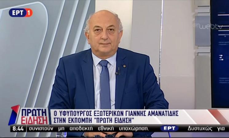Ο Υφυπουργός Εξωτερικών Γιάννης Αμανατίδης στην ΕΡΤ - 13 Ιουνίου 2018