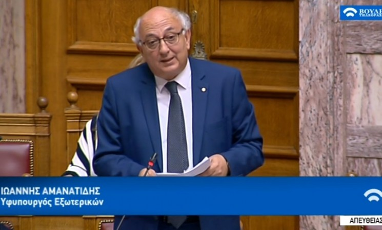 Τοποθέτηση Υφυπουργού Εξωτερικών Γιάννη Αμανατίδη στην Κύρωση της Συμφωνίας μεταξύ της Κυβέρνησης της Ελληνικής Δημοκρατίας και της Κυβέρνησης του Κράτους του Ισραήλ