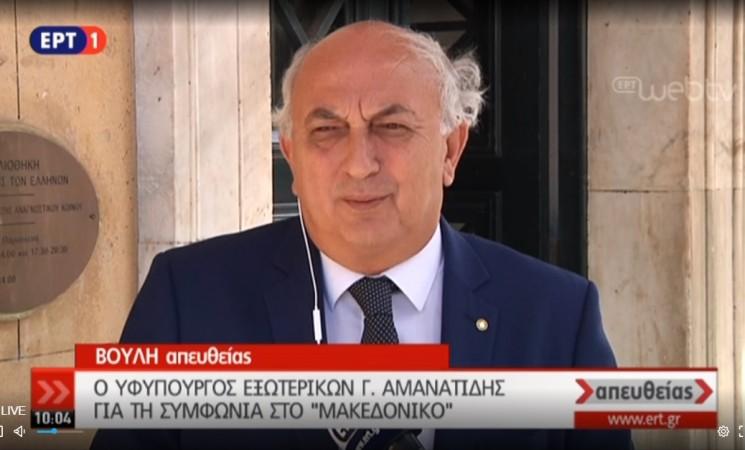 Ο Υφυπουργός Εξωτερικών Γιάννης Αμανατίδης στην ΕΡΤ1 20 06 2018