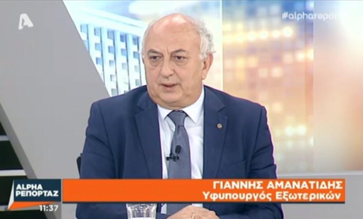 Ο Υφυπουργός Εξωτερικών Γιάννης Αμανατίδης στον Alpha 28 Ιουνίου 2018