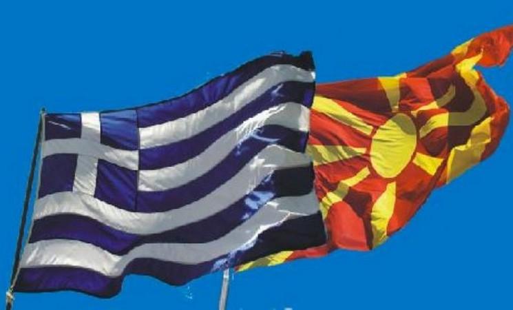 Το κείμενο της συμφωνίας για την ονομασία της ΠΓΔΜ