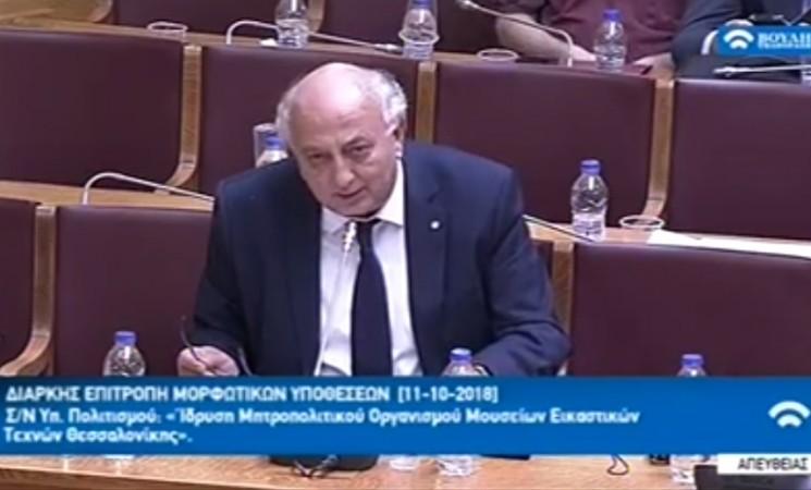 Παρέμβαση υπέρ της ψήφισης του σχεδίου νόμου για την Ίδρυση Οργανισμού Μουσείων Εικαστικών Τεχνών Θεσσαλονίκης,από τον βουλευτή Α Θεσσαλονίκης Γιάννη Αμανατίδη στη διαρκή Επιτροπή Μορφωτικών Υποθέσεων της Βουλής. - 11 Οκτωβρίου 2018