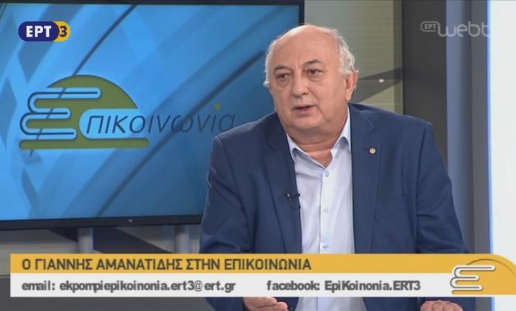 Ο Γιάννης Αμανατίδης στην εκπομπή «Επικοινωνία» της ΕΡΤ3