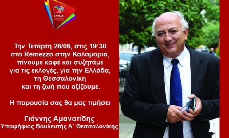 Την Τετάρτη 26 Ιουνίου στις 19:30 στο Remezzo στην Καλαμαριά Πίνουμε καφέ και συζητάμε!