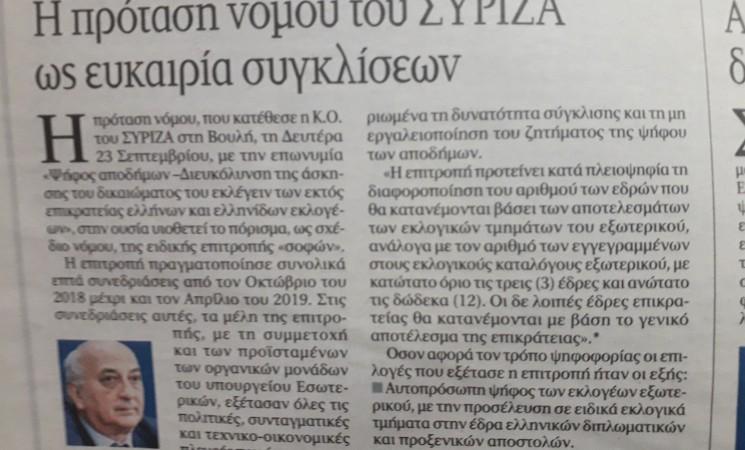 Η πρόταση νόμου του ΣΥΡΙΖΑ ως ευκαιρία συγκλίσεων