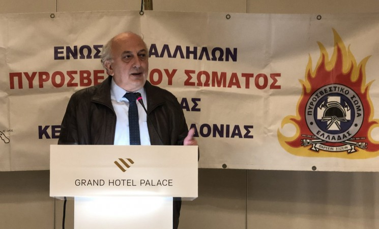 Χαιρετισμός του βουλευτή ΣΥΡΙΖΑ Γιάννη Αμανατίδη στην εκδήλωση της Ένωσης Υπαλλήλων Πυροσβεστικού Σώματος Περιφέρειας Κεντρικής Μακεδονίας