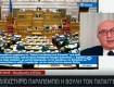«Καμιά πολιτική νομιμοποίηση στις διώξεις και τον διχασμό» (video)
