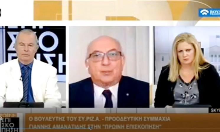 «Τα προβλήματα συσσωρεύονται και πρέπει να δοθούν εξηγήσεις από την κυβέρνηση» (video)