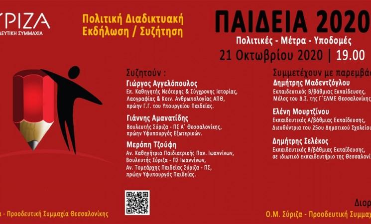 Συζήτηση για την Παιδεία της Ο.Μ. Συκεών του ΣΥΡΙΖΑ – Προοδευτική Συμμαχία