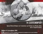 Ερώτηση 28 βουλευτών του ΣΥΡΙΖΑ-ΠΣ για την στήριξη των προσφυγικών σωματείων