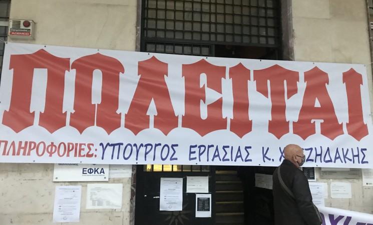 Προειδοποιητική απεργία των εργαζομένων στον ΕΦΚΑ