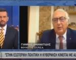 Κυβερνητική αδράνεια στην εξωτερική πολιτική και ανεμελιά εντός (video)